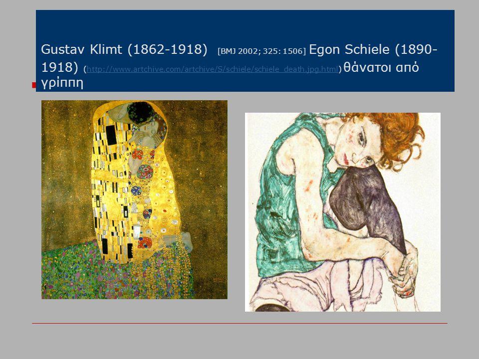 Gustav Klimt (1862-1918) [BMJ 2002; 325: 1506] Εgon Schiele (1890-1918) (http://www.artchive.com/artchive/S/schiele/schiele_death.jpg.html) θάνατοι από γρίππη